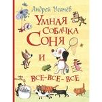 Книга Андрей Усачев Умная собака Соня и все-все-все