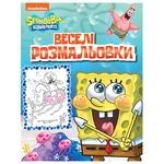 Книга SpongeBob SquarePants Веселые раскраски