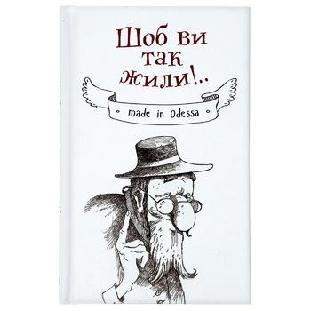 Книга Щоб ви так жили