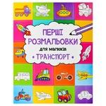 Книга Vivat Первые раскраски для малышей Транспорт укр