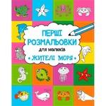 Книга А. Алешичева Перші розмальовки для малюків. Жителі моря