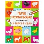 Книга Vivat Первые раскраски для малышей У бабушки в деревне
