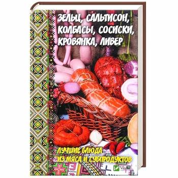 Книга Зельц, сальтисон, колбасы