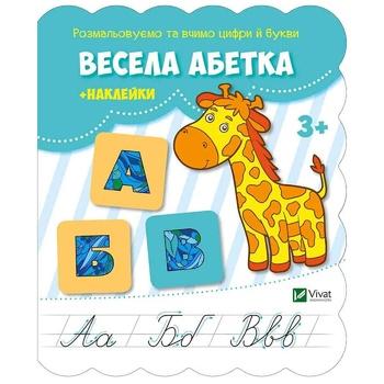 Книга Веселая азбука с наклейками