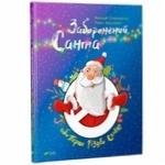 Книга Заборонений Санта або Перше Різдво Славка