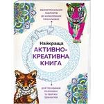 Книга Самая активно-креативная книга
