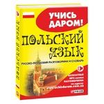 Russian-Polish Phrasebook Book