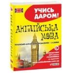 Ukrainian-English Phrasebook and Dictionary Book