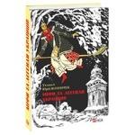Книга Винничук Ю. Мифы и легенды украинцев