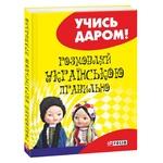 Savchenko L. Speak Ukrainian Correctly Book