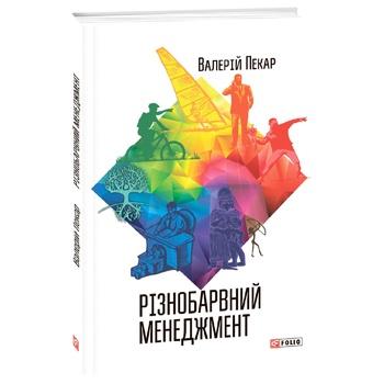 Pekar V. Colorful Management Book - buy, prices for UltraMarket - photo 1