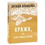 Книга Влащенко Н. Кража, или Белое солнце Крыма
