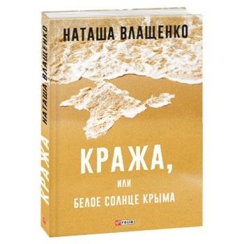 Книга Влащенко Н. Кража, или Белое солнце Крыма - купить, цены на Таврия В - фото 1