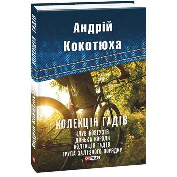 Книга Кокотюха А. Коллекция гадов - купить, цены на Novus - фото 1