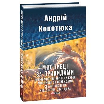 Kokotyukha A. Ghost Hunters Book - buy, prices for Novus - photo 1