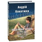 Kokotyuk A. Double Trap Book