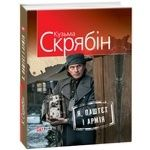 Книга Скрябин К. Я Паштет и Армия