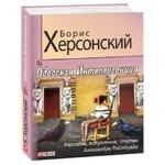 Khersonsky B. Odessa Intelligentsia Book