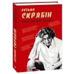 Skryabin K. Complete Collection of Works Book
