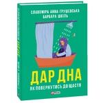 Hrushevska S., Shkil B. Gift of the Bottom How to Return to Happiness Book