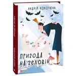 Kokotyukha A. Halloween Adventure Book