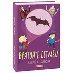 Kokotyukha А. Save Batman Book