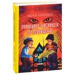 Книга Кокотюха А. Полювання мисливців за привидами