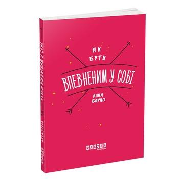 Книга Как быть уверенным в себе