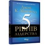 Книга Д. К. Максвелл 5 рівнів лідерства