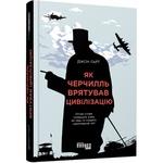 Книга Гарт Д. Як Черчилль врятував цивілізацію