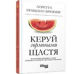 Книга Граціано Брюнінг Л. Керуй гормонами щастя