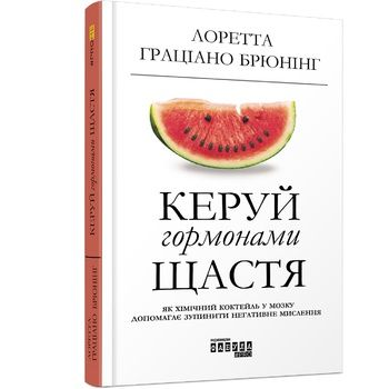 Graziano Breuning L. Manage Your Hormones of Happiness Book