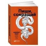 The Write, Shorten Book