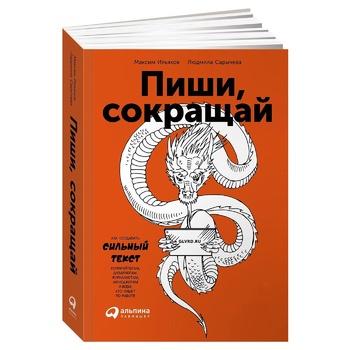 Книга Пиши, скорочуй