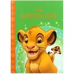 Книга Disney Король Лев