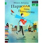 Книга Збигнев Дмитроца Зонт пана Панталона