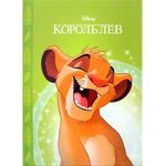 Книга Егмонт Disney Магічна колекція в асортименті