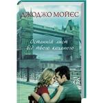 Книга Джоджо Мойєс Останній лист від твого коханого