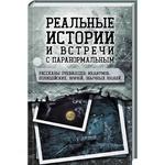 Книга Реальні історії і зустрічі з паранормальним. Розповіді очевидців - медіумів, поліцейських, лікарів, звичайних людей