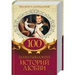 100 Exciting Love Stories Book