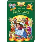 Brothers Grimm Snow White and Other Tales Book