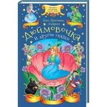 Книга Ганс Крістіан Андерсен Дюймовочка та інші казки
