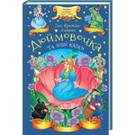 Hans Christian Andersen Thumbelina and Other Fairy Tales Book