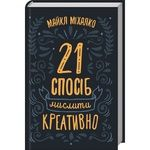 21 ways to think creatively Book