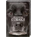 Книга Путешествие собаки