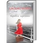 Книга Джоджо Мойес Корабель невест