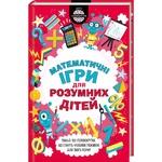 Книга Математичні ігри для розумних дітей