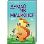 Книга Думай як мільйонер