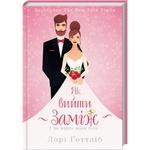 Книга Лорі Ґотліб Як вийти заміж. І чи варте воно того