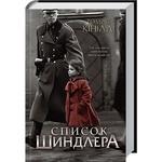 Thomas Keneally Schindler's List Book